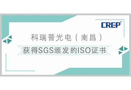 科瑞普光电(南昌)获得SGS颁发的ISO证书