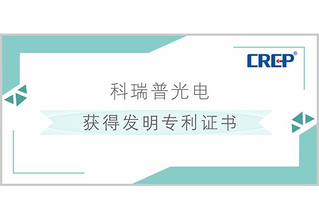 【喜讯】科瑞普光电获得发明专利证书