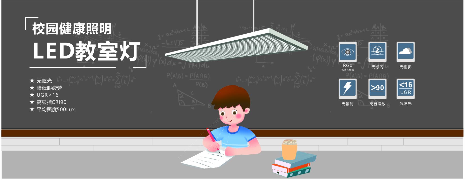 科瑞普P39教室灯 -bannar1